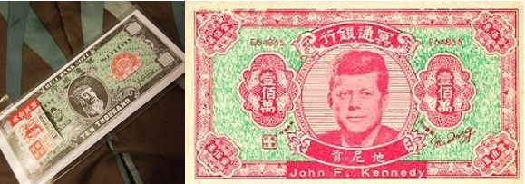 Chinese Hell Money